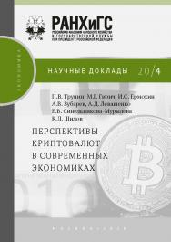 Перспективы криптовалют в современных экономиках ISBN 978-5-85006-186-9