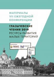 Ресурсы развития малых территорий. Глазычевские чтения 2019 ISBN 978-5-85006-187-6