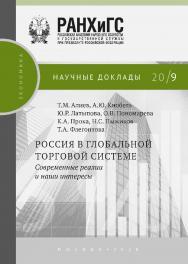 Россия в глобальной торговой системе. Современные реалии и наши интересы ISBN 978-5-85006-189-0