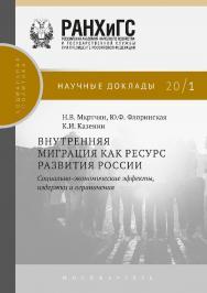Внутренняя миграция как ресурс развития России: социально-экономические эффекты, издержки и ограниченияю — (Научные доклады: социальная политика) ISBN 978-5-85006-190-6