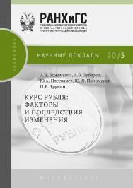 Курс рубля: факторы и последствия изменения. — (Научные доклады: экономика). ISBN 978-5-85006-191-3