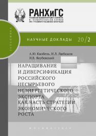 Наращивание и диверсификация российского несырьевого неэнергетического экспорта как часть стратегии экономического роста. — (Научные доклады: экономика) ISBN 978-5-85006-198-2