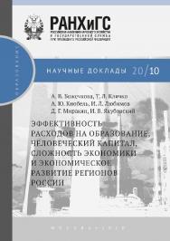 Эффективность расходов на образование, человеческий капитал, сложность экономики и экономическое развитие регионов России. — (Научные доклады: образование). ISBN 978-5-85006-201-9