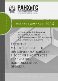 Развитие малого и среднего предпринимательства в России в контексте реализации национального проекта. — (Научные доклады: экономика). ISBN 978-5-85006-202-6