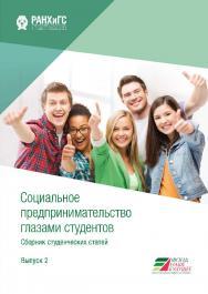 Социальное предпринимательство глазами студентов: сборник студенческих статей. Вып. 2 ISBN 978-5-85006-209-5