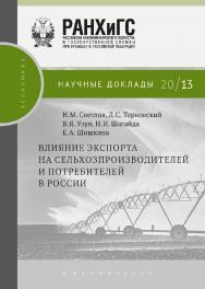Влияние экспорта на сельхозпроизводителей и потребителей в России. —(Научные доклады: экономика). ISBN 978-5-85006-215-6