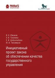 Инициативный проект закона об обеспечении качества государственного управления ISBN 978-5-85006-215-6_2