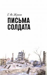 Письма солдата (1943-1945) / Анашвили В. В.; Составление и вступительная статья ISBN 978-5-85006-216-3