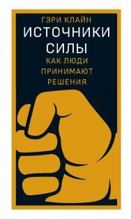 Источники силы: как люди принимают решения / перевод с английского Д. Кралечкина ISBN 978-5-85006-219-4
