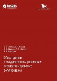 Оборот данных в государственном управлении: перспективы правового регулирования ISBN 978-5-85006-220-0