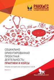 Социально ориентированная проектная деятельность: практики и кейсы: сборник методических материалов. Вып. 5. ISBN 978-5-85006-221-7