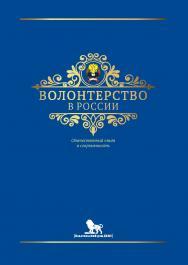 Волонтерство в России: отечественный опыт и современность ISBN 978-5-85006-236-1