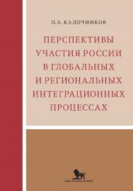 Перспективы участия России в глобальных и региональных интеграционных процессах ISBN 978-5-85006-241-5