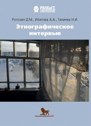 Этнографическое интервью ISBN 978-5-85006-242-2