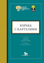 Борьба с картелями : итоги, вызовы, перспективы : сборник научных статей и тезисов ISBN 978-5-85006-243-9