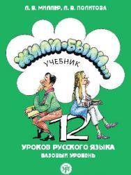 Жили-были… 12 уроков русского языка. Базовый уровень : учебник.— 7 е изд. ISBN 978-5-86547-513-2