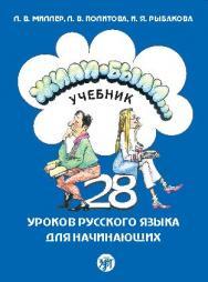 Жили-были… 28 уроков русского языка для начинающих: учебник ISBN 978-5-86547-789-1