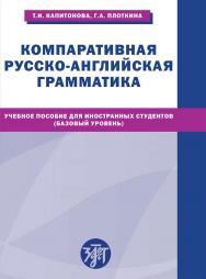 Компаративная русско-английская грамматика : учебное пособие для иностранных студентов (базовый уровень) ISBN 978-5-86547-870-6