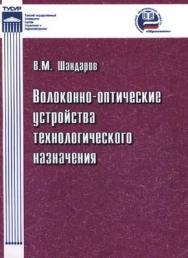 Волоконно-оптические устройства технологического назначения ISBN 978-5-86889-377-3