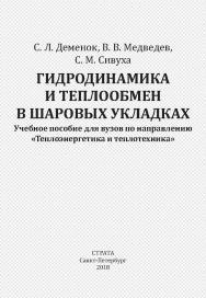 Гидродинамика и теплообмен в шаровых укладках ISBN 978-5-86983-090-6