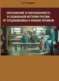 Образование и образованность в социальной истории России: от Средневековья к Новому времени ISBN 978-5-87149-151-5