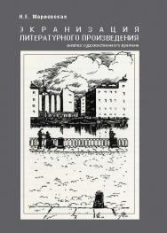 Экранизация литературного произведения: анализ художественного времени ISBN 978-5-87149-184-3