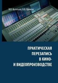 Практическая перезапись в кино- и видеопроизводстве ISBN 978-5-87149-190-4