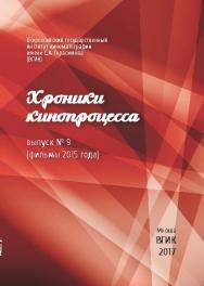 Хроники кинопроцесса. Выпуск № 9 (фильмы 2015 года) ISBN 978-5-87149-207-9