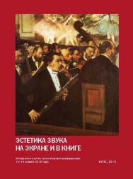 Эстетика звука на экране и в книге. Материалы всероссийской научно-практической конференции ISBN 978-5-87149-212-3