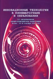 Инновационные технологии в кинематографе и образовании: III Международная научно-практическая конференция, Москва, 28—30 сентября 2016 г.: Материалы и доклады ISBN 978-5-87149-216-1