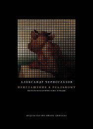 Приглашение к Реальному: Культурологические этюды ISBN 978-5-89059-312-2