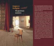На руинах нового: Эссе о книгах ISBN 978-5-89059-331-3