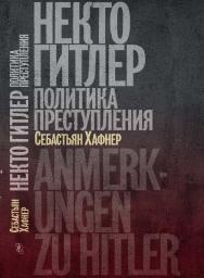 Некто Гитлер: Политика преступления. Изд. 2-е, испр. ISBN 978-5-89059-340-5