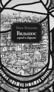 Вильнюс: Город в Европе ISBN 978-5-89059-341-2