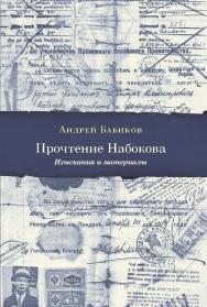 Прочтение Набокова: Изыскания и материалы ISBN 978-5-89059-350-4