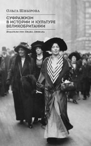 Суфражизм в истории и культуре Великобритании ISBN 978-5-89059-351-1
