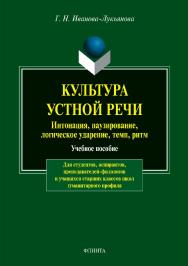 Культура устной речи: интонация, паузирование, логическое ударение, темп, ритм  . — 7-е изд., стер. ISBN 978-5-89349-009-1