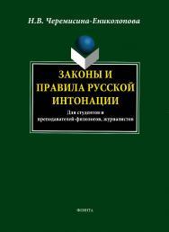 Законы и правила русской интонации ISBN 978-5-89349-132-6
