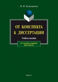 От конспекта к диссертации:  по развитию навыков письменной речи – 7-е изд., стер. ISBN 978-5-89349-162-3