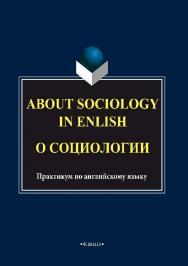 About sociology in english. О социологии: Практикум по английскому языку..  Практикум ISBN 978-5-89349-246-0