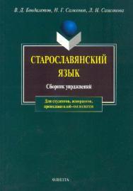 Старославянский язык ISBN 978-5-89349-265-1