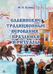Славянские традиционные верования, праздники и ритуалы.  Монография ISBN 978-5-89349-308-5