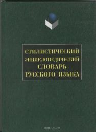 Стилистический энциклопедический словарь русского языка ISBN 978-5-89349-342-9