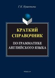 Краткий справочник по грамматике английского языка. Методические указания — 6-е изд., стер. ISBN 978-5-89349-380-1