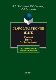 Старославянский язык: Таблицы. Тексты. Учебный словарь ISBN 978-5-89349-408-2
