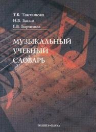 Музыкальный учебный словарь. ISBN 978-5-89349-527-0