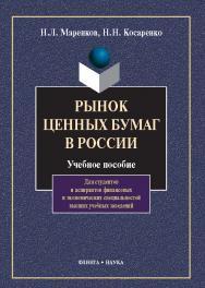 Рынок ценных бумаг в России.  Учебное пособие ISBN 978-5-89349-538-6