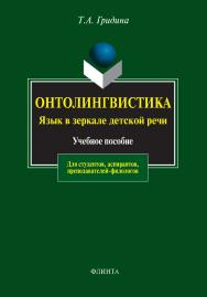 Онтолингвистика. Язык в зеркале детской речи ISBN 978-5-89349-553-9
