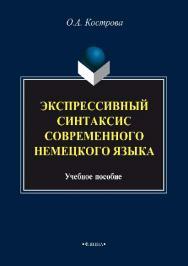 Экспрессивный синтаксис современного немецкого языка: учеб. пособие — 2-е изд., стер. ISBN 978-5-89349-556-0