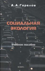 Социальная экология: учеб. пособие — 3-е изд., стер. ISBN 978-5-89349-588-1